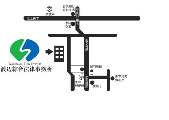 熊本の総合法律事務所|男女の弁護士が在籍【渡辺綜合法律事務所】の所在地